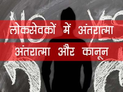 लोक सेवकों में अंतरात्मा सुनिश्चित करने के उपाय | अंतरात्मा और कानून में संबंध  |  Antaraatma Aur Kanun Me Sambandh
