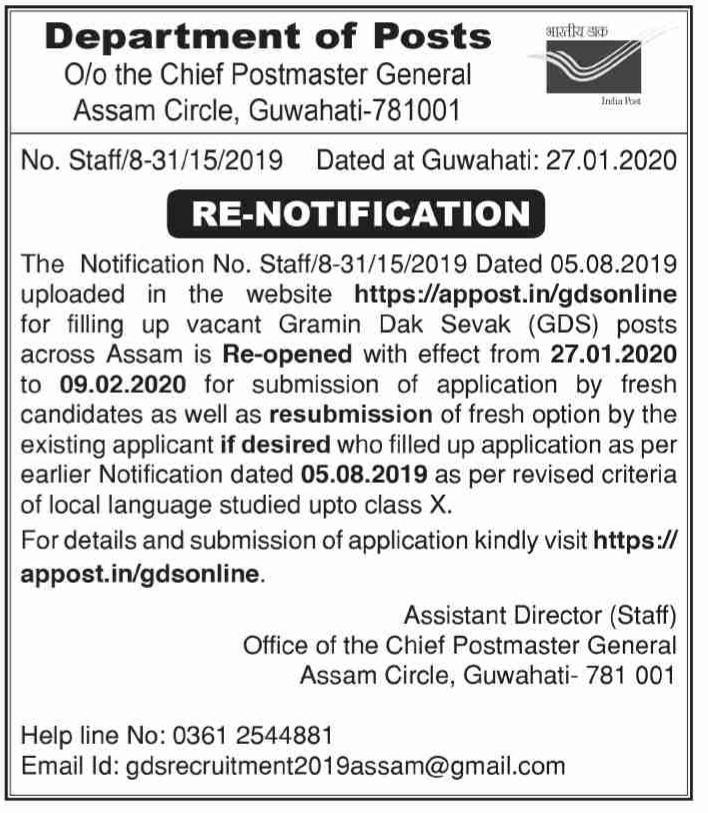 Assam Postal Circle Recruitment of 919 GDS Posts