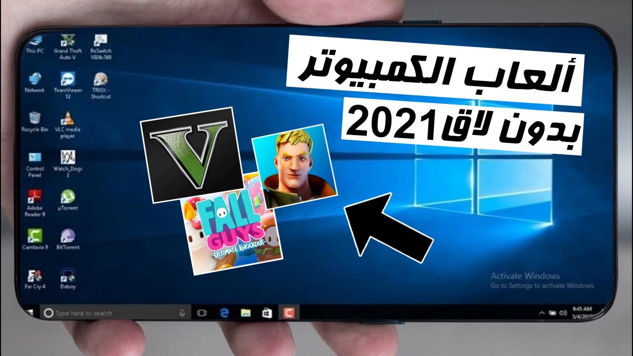 الطريقة الجديدة لتشغيل العاب الكمبيوتر والبلايستيشن على هاتفك مجانا بدون لاج 2021