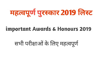 awards_and_honours_2019_list