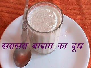खसखस वाला दूध पीने के 10 फायदे