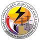 وظائف وزارة الكهرباء لجميع التخصصات والمؤهلات العليا والدبلومات 2019