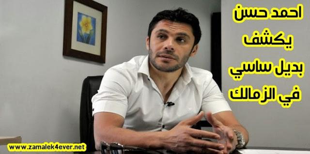 الكابتن أحمد حسن يكشف بديل ساسي في الزمالك
