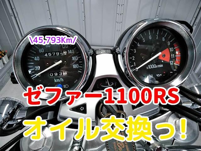 ゼファー1100RS オイル交換 オイルフィルター交換の写真