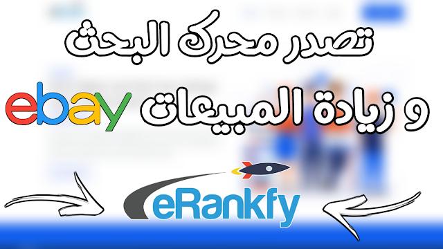 حصريا 2020 !! طريقة جعل منتوجك يتصدر محرك البحث في إيباي لزيادة المبيعات و بطريقة سهلة و مبسطة eRankfy