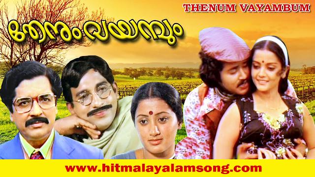 Thenum vayambum-Thenum Vayambum-1981