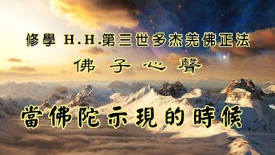 佛弟子修學H.H.第三世多杰羌佛正法的學佛心得分享-當佛陀示現的時候