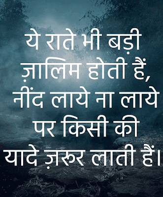 good-night-sad-shayari