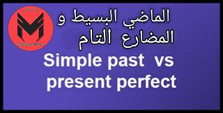 شرح الفرق بين الماضي البسيط والمضارع التام