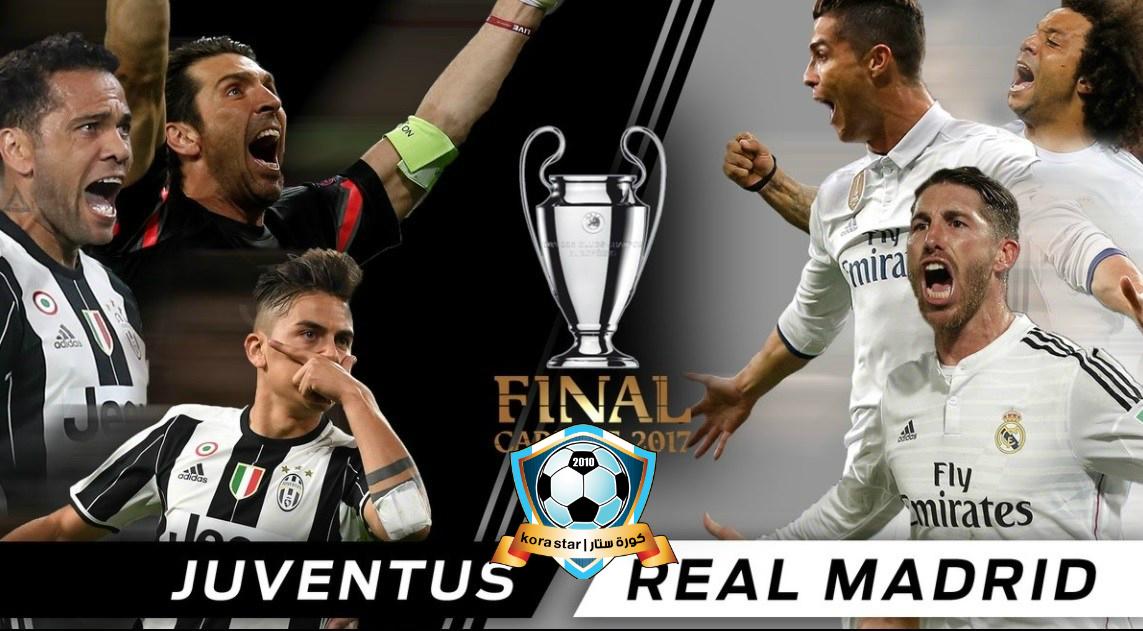 مباراة ريال مدريد ويوفنتوس بث مباشر