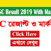 SSC Result Publish Date 2019