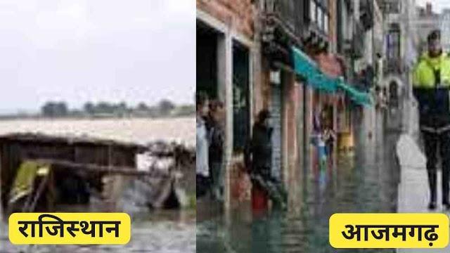 आजमगढ़ की घाघरा नदी की बाढ़ ने बरसाया कहर ।। राजिस्थान झालावाल जिले में भी बाढ़ आई