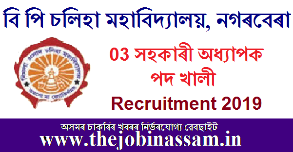 B.P. Chaliha College, Nagarbera Recruitment 2019