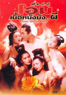 Erotic Ghost Story (1987) โอมเนื้อหนังมัง..ผี