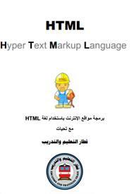 كتاب برمجة مواقع الإنترنت باستخدام لغة HTML