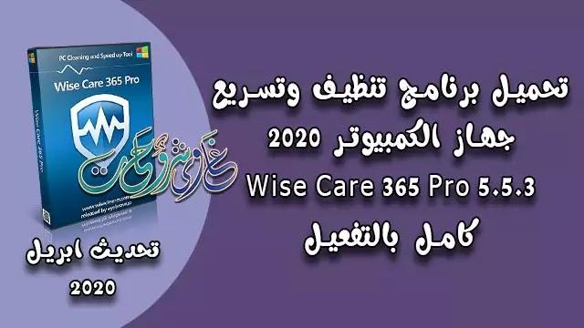 برنامج wise care 365 Full version لتسريع وتحسين اداء جهاز الكمبيوتر( ابريل 2020 )