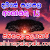Ada dawase lagna palapala 2019-08-15 | ලග්න පලාපල