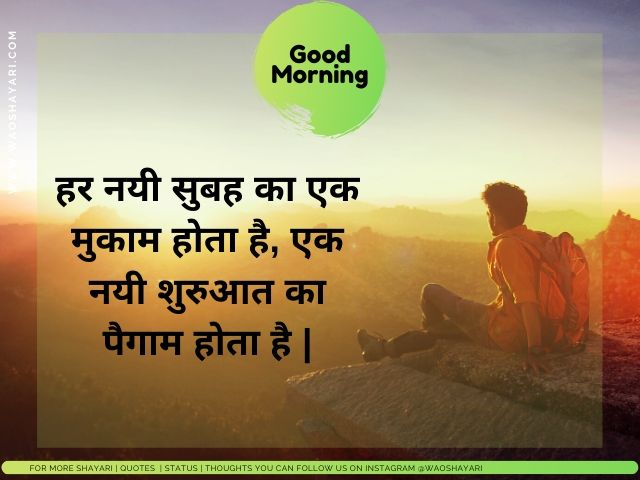 good morning shayari in hindi photo, good morning image with shayari
