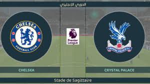 مشاهدة مباراة تشيلسي وكريستال بالاس بث مباشر بتاريخ 09-11-2019 الدوري الانجليزي