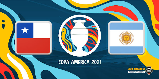 نتيجة مباراة الأرجنتين وتشيلي اليوم 13 يونيو 2021 في كوبا أمريكا 2021