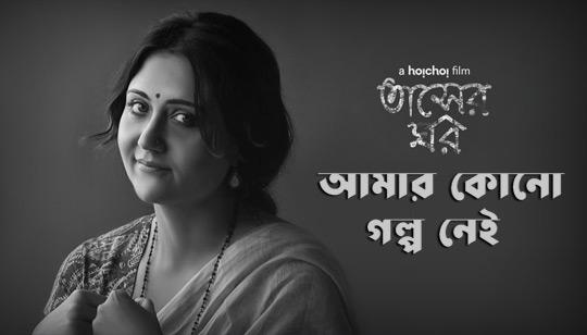 Amar Kono Golpo Nei Lyrics by Swastika from Tasher Ghawr