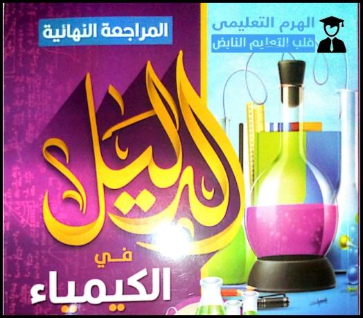 كتاب الدليل المراجعة النهائية في الكيمياء للصف الثالث الثانوي