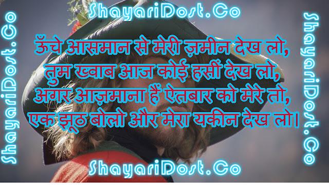 Attitude Shayari hindi