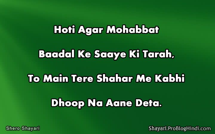 shero shayari love sad