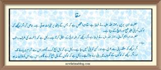 khwab mein saqa dekhna
