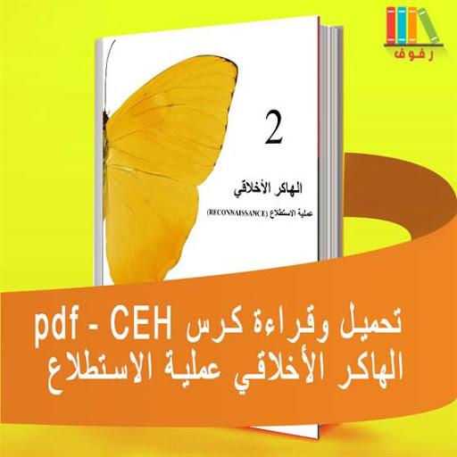 تحميل وقراءة  كورس CHE الھاكر الأخلاقي 2 عملیة الاستطلاع  RECONNAISSANCE  بالعربية PDF