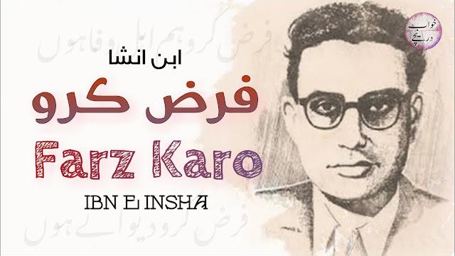 Farz Karo || Ibn-e-Insha