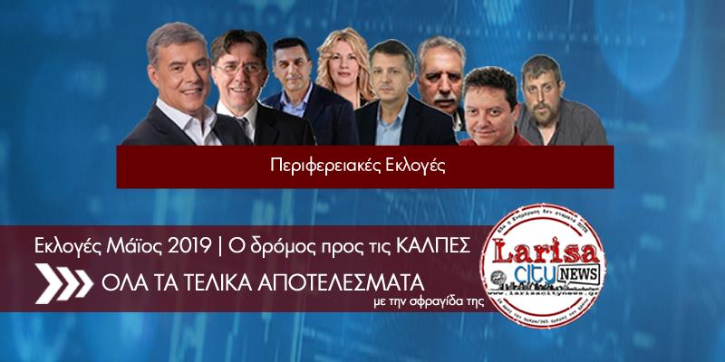 Ανακοινώθηκαν ΟΛΑ τα τελικά αποτελέσματα των Περιφερειακών Εκλογών στο 100% της Περιφέρειας Θεσσαλίας