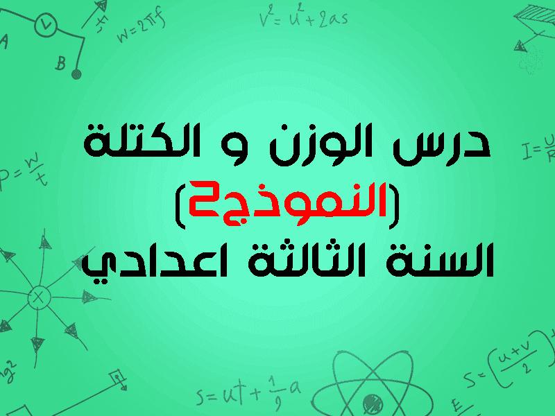 درس الفيزياء الوزن و الكتلة للسنة الثالثة اعدادي
