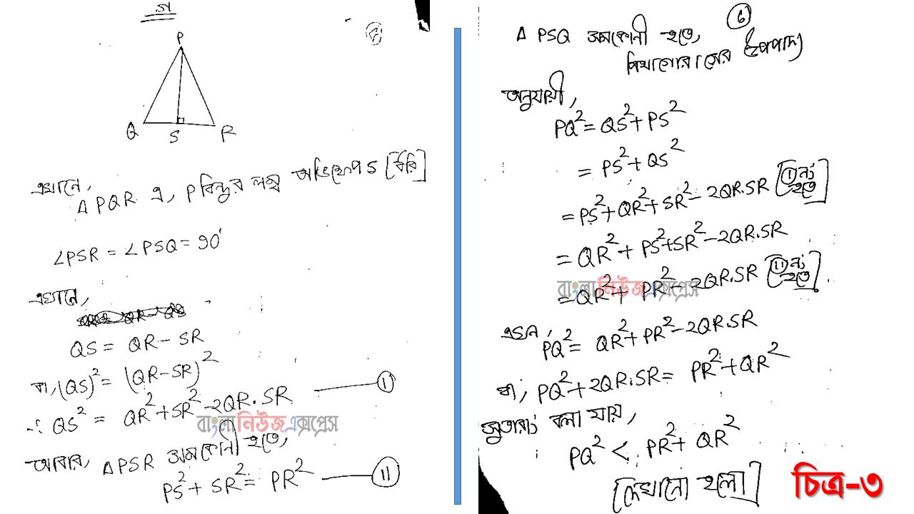 BC বরাবর A বিন্দুর লম্ব অভিক্ষেপের দৈর্ঘ্য কত তা যুক্তিসহ উল্লেখ কর,AC এর দৈর্ঘ্য নির্ণয় কর।, দেখাও যে, PQ2 < PR2 + QR2 https://www.banglanewsexpress.com/