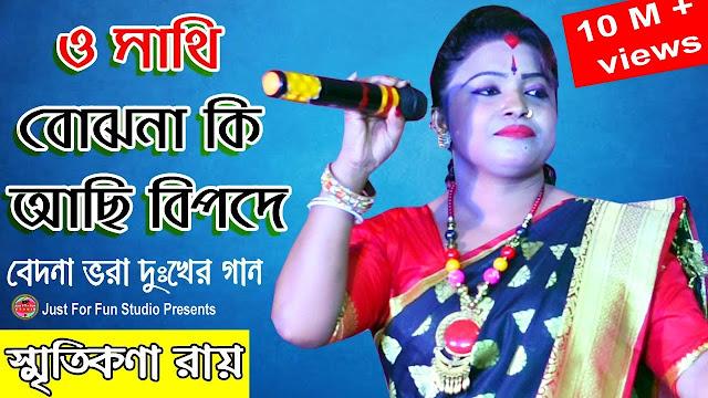 O Sathi Bojho Naki