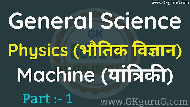 physics question in hindi pdf,physics question answer in hindi,physics question in hindi,lucent physics objective question in hindi,physics mcq in hindi pdf,physics objective question answer hindi,physics objective question answer in hindi,science gk question answer in hindi,physics mcq in hindi,physics gk question in hindi,physics gk question and answer in hindi,physics topic wise question answer,general science topic wise question answer