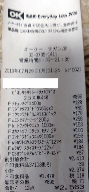 OK オーケー サガン店 2019/7/29 のレシート