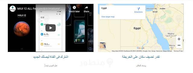 اضافة فيديو/موقعك على الخريطة Google sites