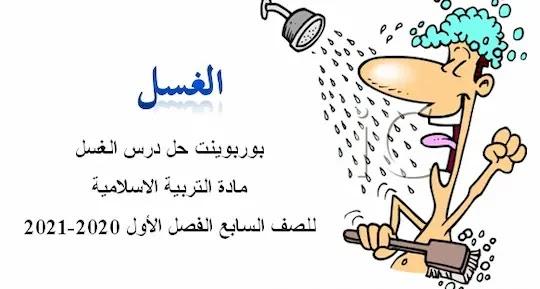 بوربوينت حل درس الغسل مادة التربية الاسلامية للصف السابع الفصل الأول 2020-2021