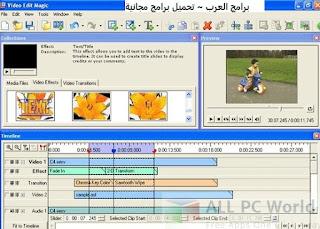 تنزيل برنامج الكتابة على الفيديو Video Edit Magic