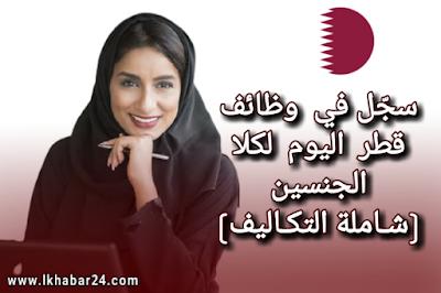 سجّل في وظائف اليوم بشركات ومؤسسات في قطر شاملة التكاليف