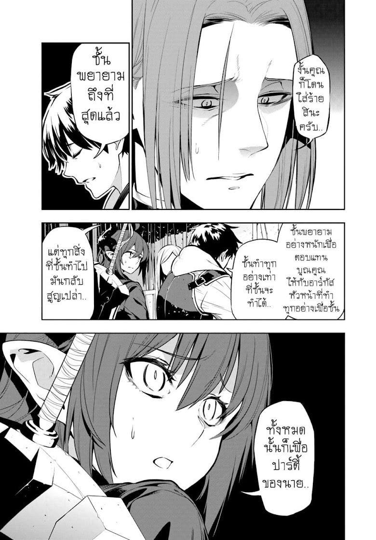 Ningen Fushin no Boukenshatachi ga Sekai o Sukuu Youdesu - หน้า 7
