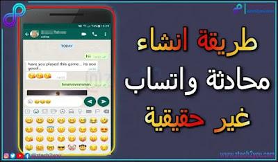 كيفية انشاء محادثات واتساب Whatsapp وهمية علي الاندرويد او الايفون
