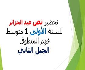 تحضير نص عيد الجزائر لغة عربية سنة أولى متوسط، مذكرة درس: