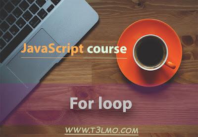 شرح for loop في الجافاسكربت