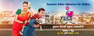 Hajiri 2020 Marathi Full Movies Free Download 480p HD