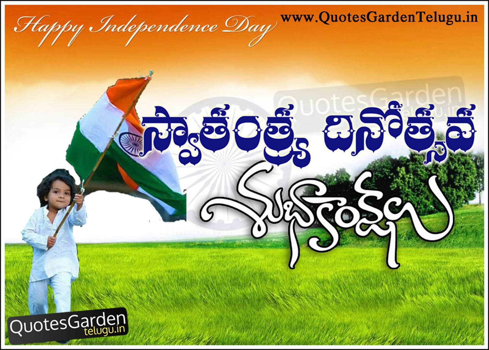 Latest independence day greetings in telugu quotes garden telugu 15th august independence day greetings in telugu kristyandbryce Gallery