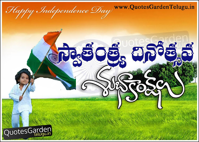 15th august independence day greetings in telugu