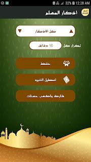 تحميل تطبيق أذكار المسلم تنزيل اذكار المسلم صوت يعمل تلقائي على الهاتف المحمول