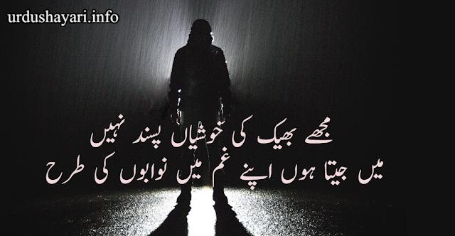 Mie jeeta hon apnay Gham mie nawabon ki Tarah - urdu attitude poetry image for boyfriend